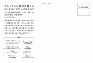 催事DM_大丸札幌_0411