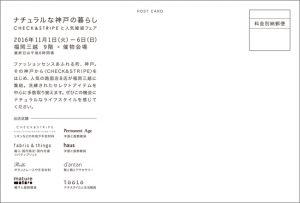 fukuoka-161101-b